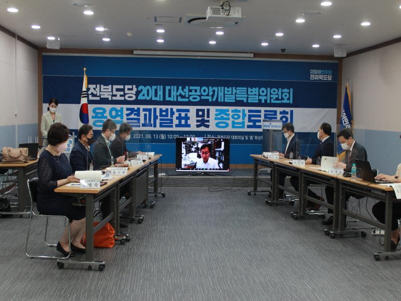 더불어민주당 전북도당, 제20대 대선공약개발특별위원회 종합토론회!