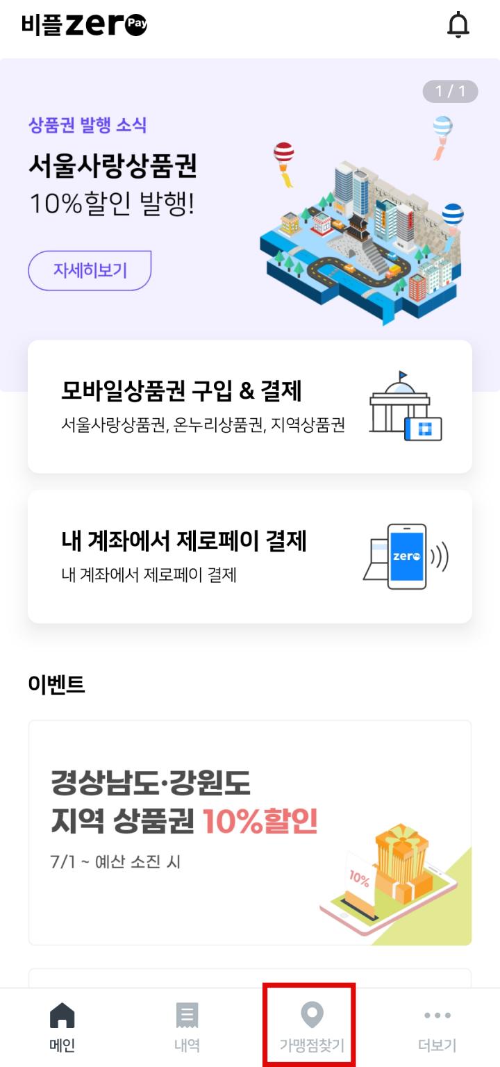 서울사랑상품권-가맹점-찾기