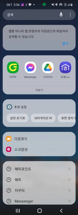 One UI 3 검색
