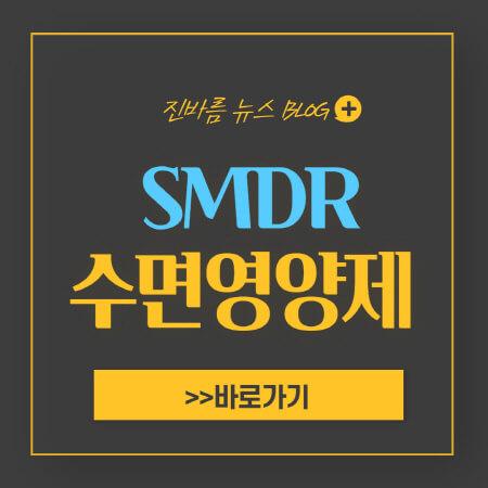 SMDR-수면영양제-가격-효과-부작용-파는-곳