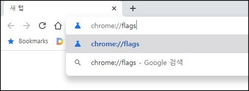 주소표시줄에-flags-입력