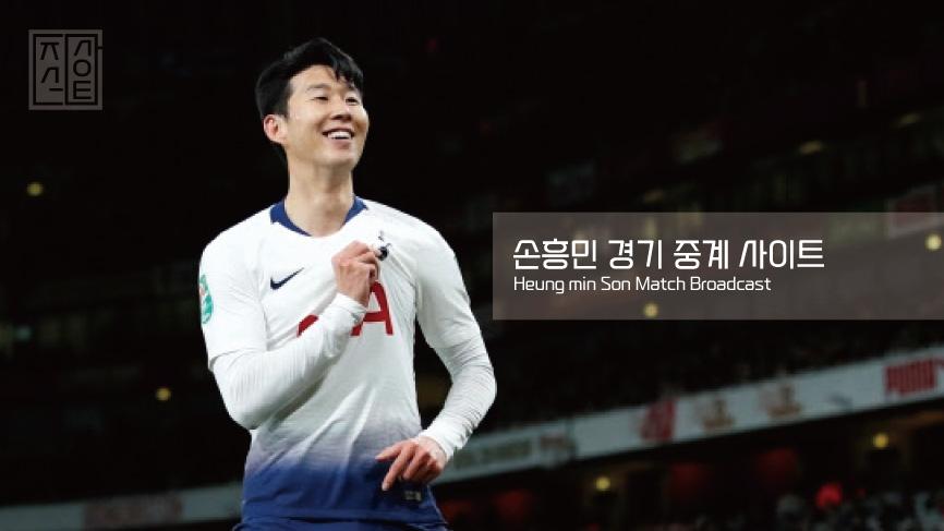 손흥민 토트넘 해외 축구 스포츠 중계