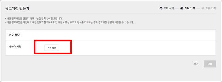 카카오-계정-본인-확인