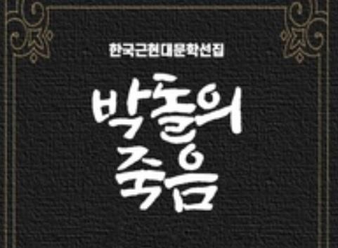 박돌의 죽음 일제강점기 빈곤한 민중의 삶
