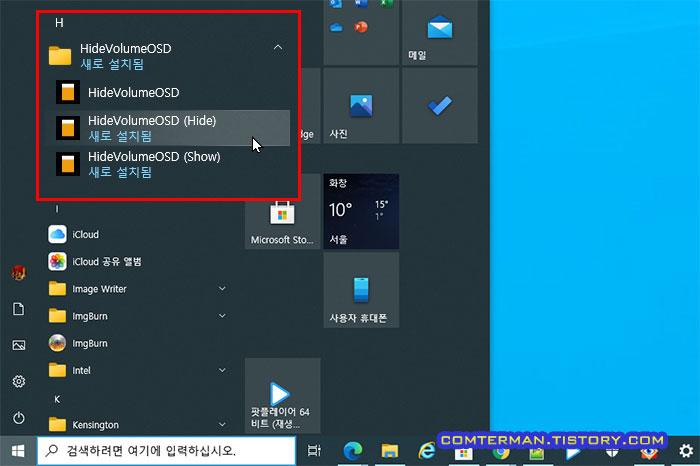 윈도우10 볼륨 OSD 팝업 설정
