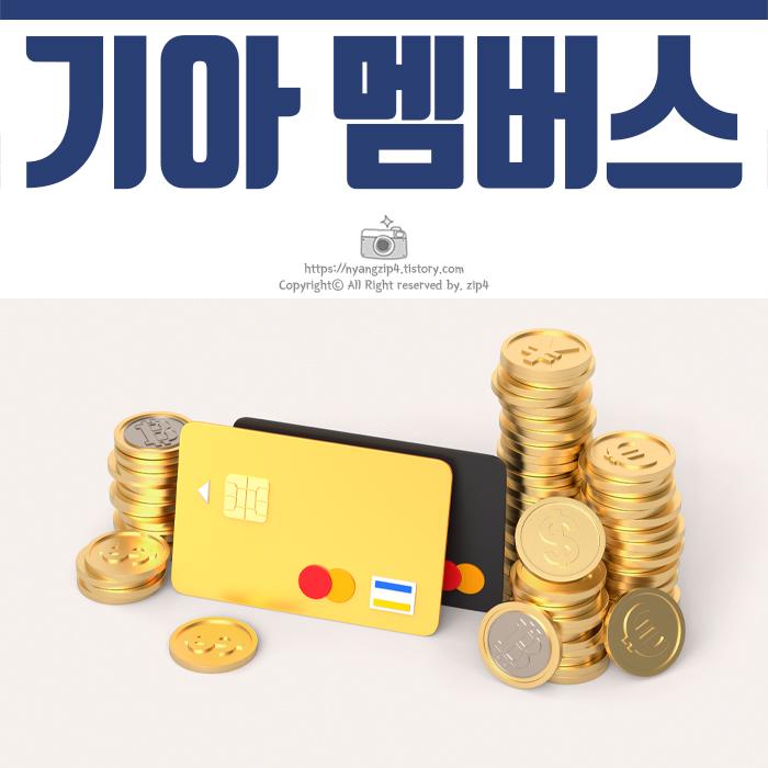 기아 멤버스 현대카드 썸네일