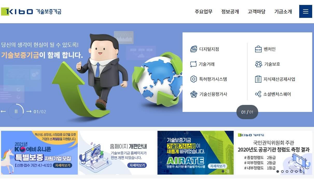 기술보증기금 홈페이지