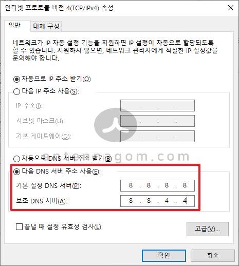 구글 DNS 입력