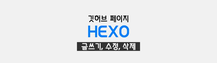 hexo write modify delete