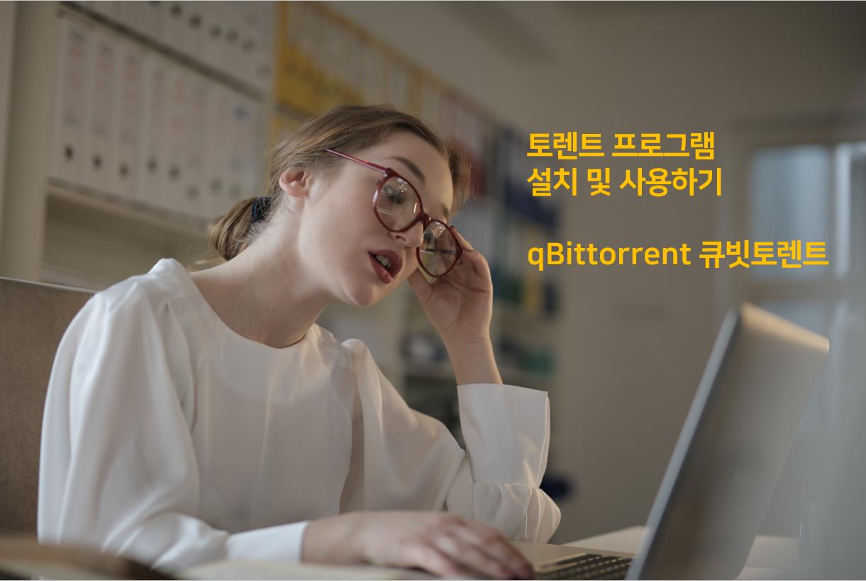 토렌트 프로그램 설치 사용 - 큐빗토렌트 qBittorrent