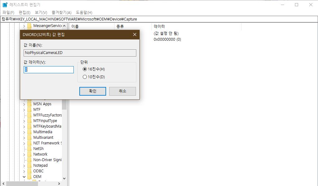 윈도우10 카메라 인디케이터 활성화 사진 3