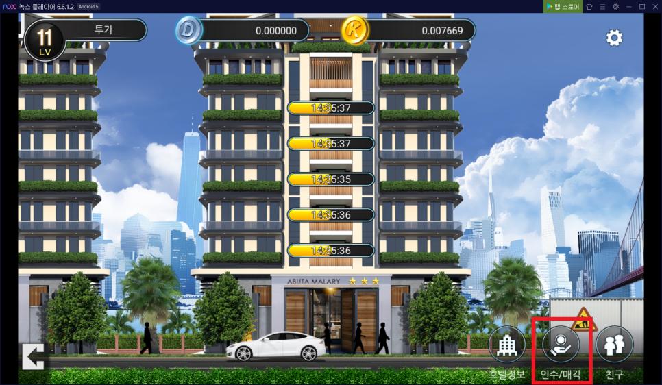 콕플레이(KOK-PLAY) 메뉴얼 4탄 – 호텔왕게임插图27