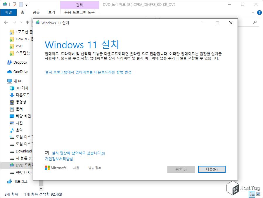 Windows 11 설치 시작