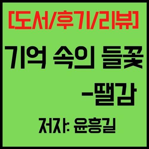 기억 속의 들꽃 땔감 윤흥길 도서 후기 리뷰