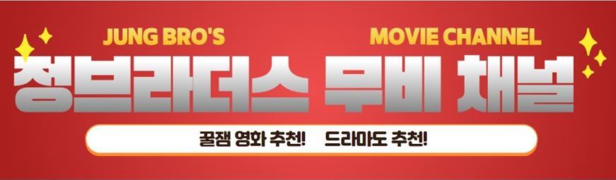 영화 추천 드라마 추천