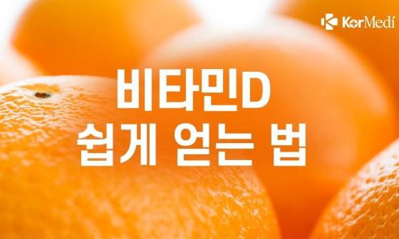 비타민D 기사/컬럼 140여 편 모음(건강의학포털 코메디닷컴 링크)