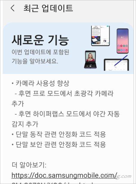 갤럭시 s10e s10 s10+ 소프트웨어 업데이트 보안패치 레벨 2021년 4월 1일