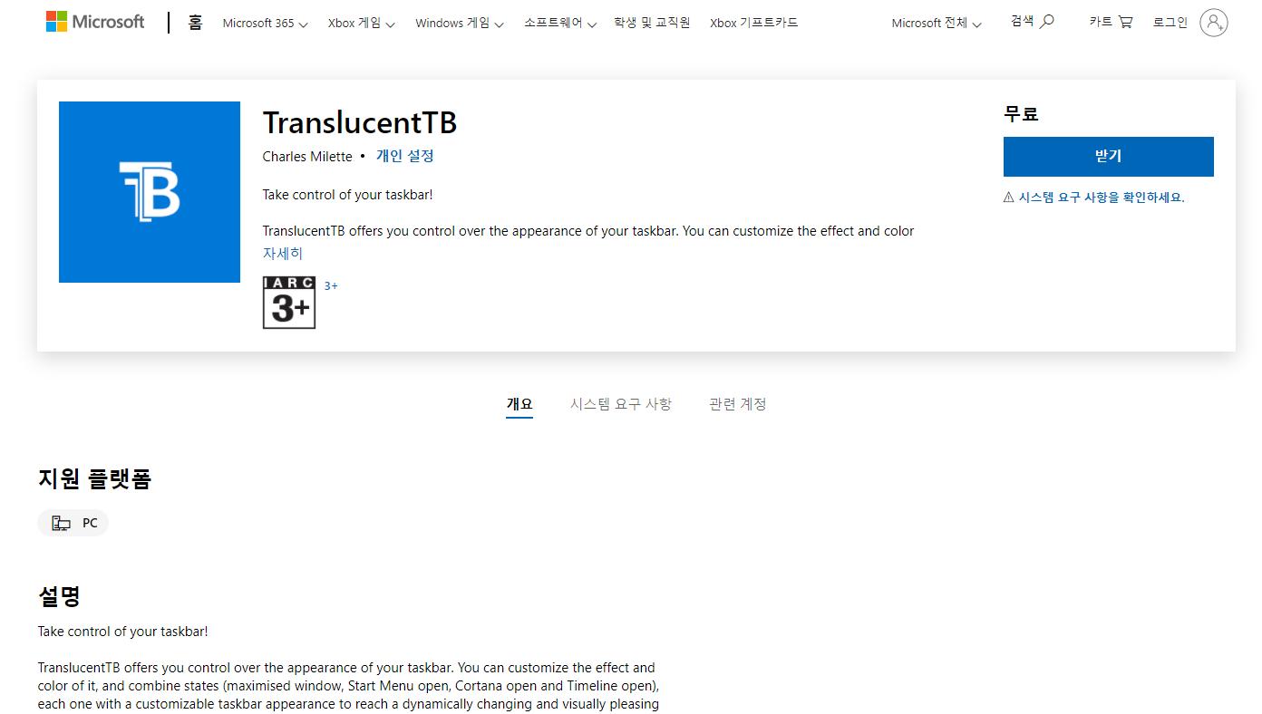 윈도우11 작업표시줄 투명하게 만들기 캡처1