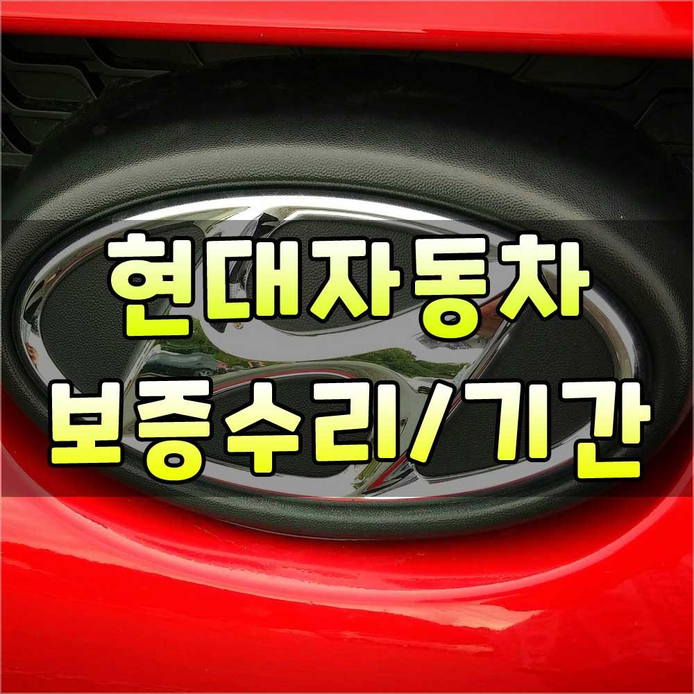 현대자동차보증수리