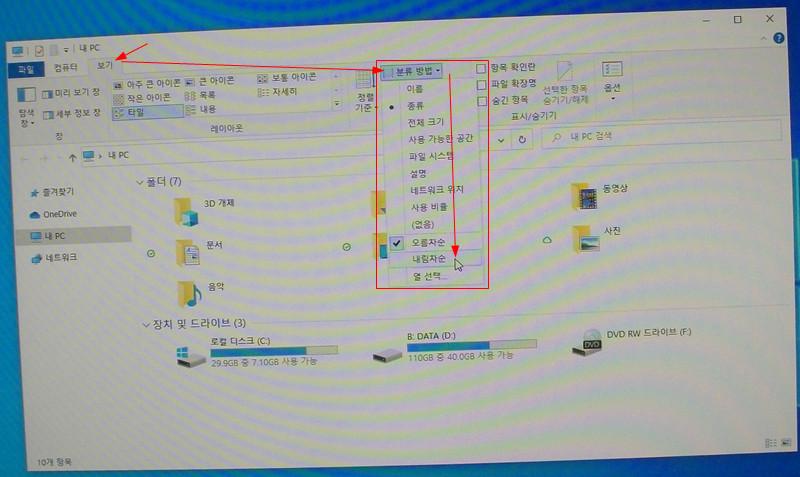윈도우10 파일 탐색기 창에 내 PC 항목 분류 방법 선택
