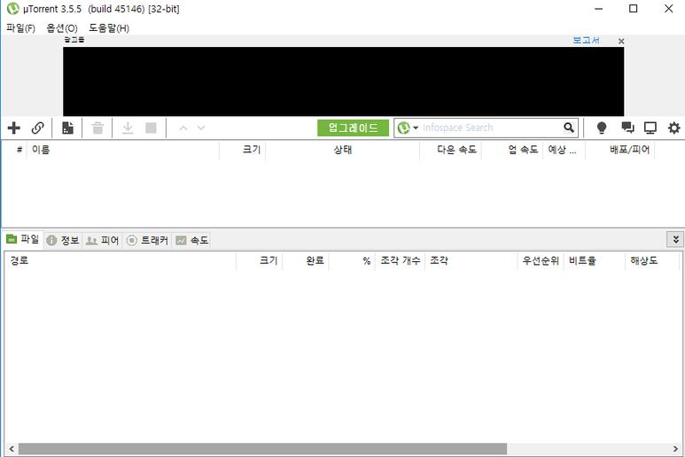 uTorrent-다운로드방법5