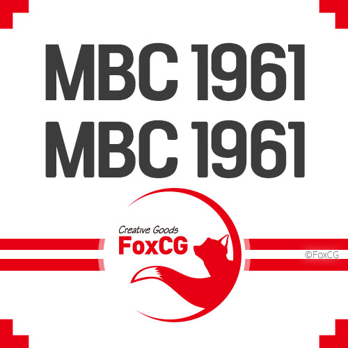 상업적 무료 폰트 MBC 1961체