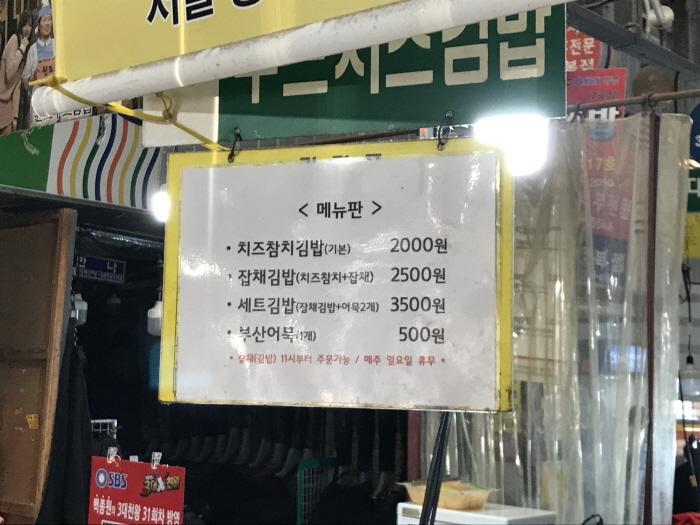 광장시장누드김밥원조