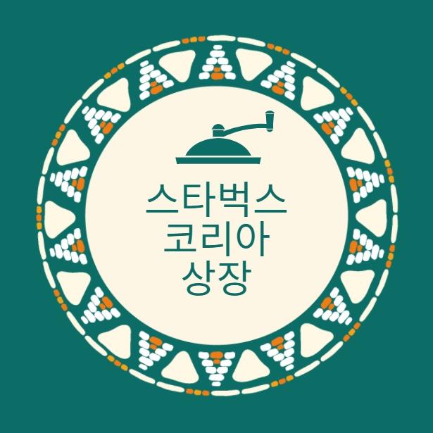 스타벅스-코리아-상장정리