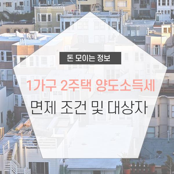 1가구 2주택 양도소득세 면제조건 및 개념 소개