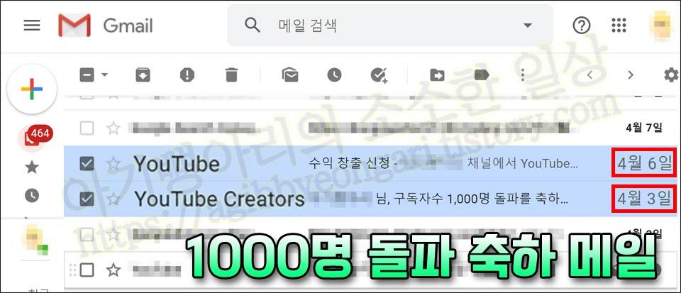 유튜브메일