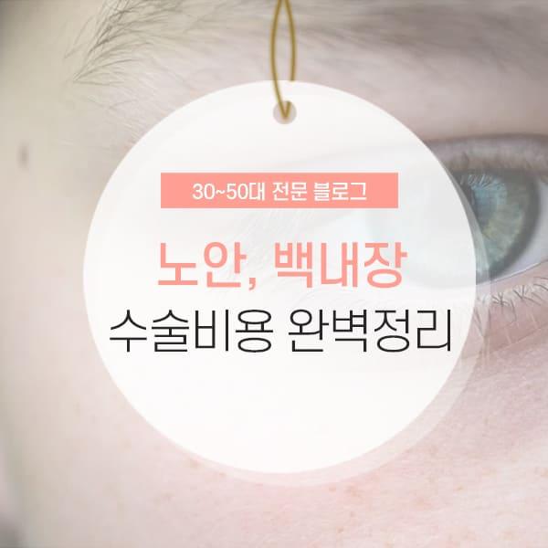 노안 백내장 초기증상 및 수술비용 소개