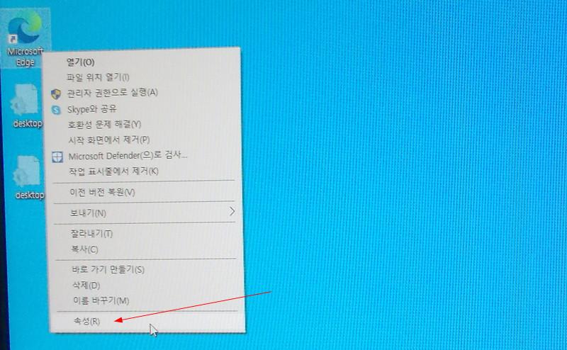 윈도우10 엣지 아이콘 선택 후 마우스 우 클릭하여 속성 메뉴 선택
