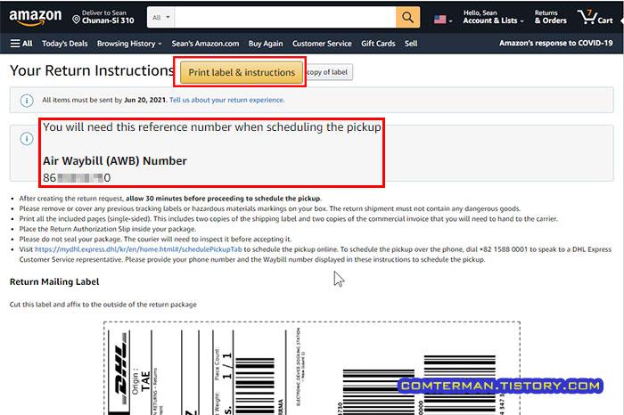 아마존 반품 절차 설명 AWB 번호