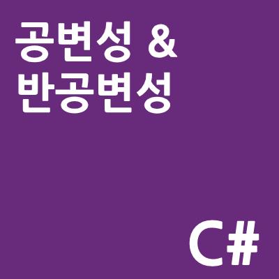 Cvariance 공변성 및 Contravariance 반공변성