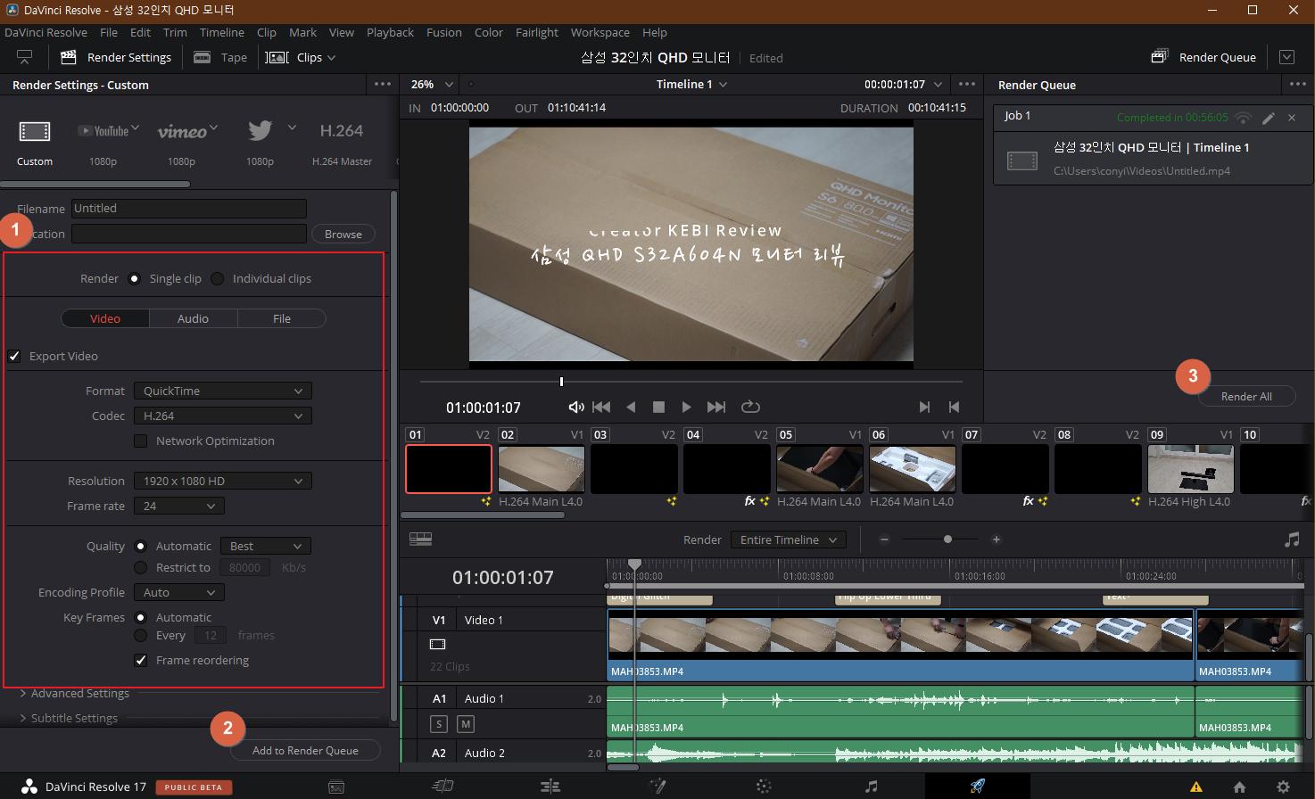 무료 동영상 편집 프로그램 추천 다빈치 리졸브 사용방법 이미지 9