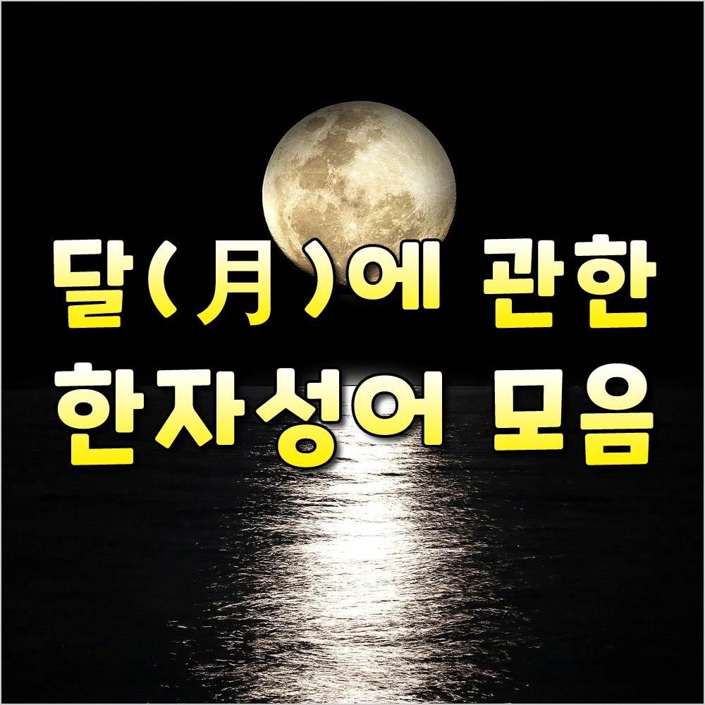 달에관한사자성어