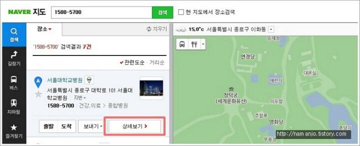 네이버-지도에서-전화번호-검색