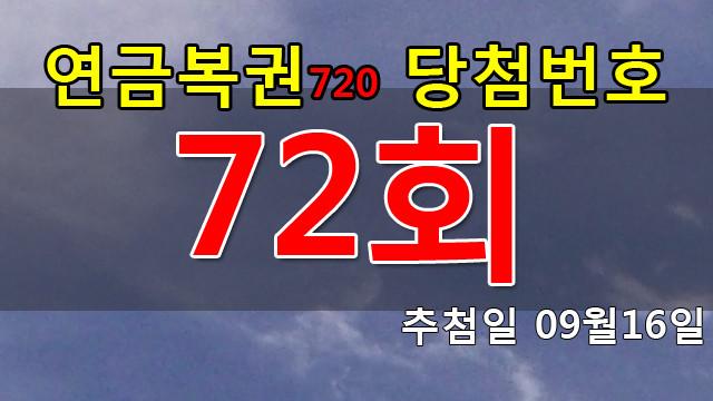 연금복권72회당첨번호 안내