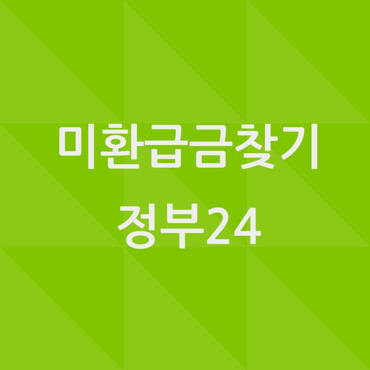 미환급금찾기 정부24