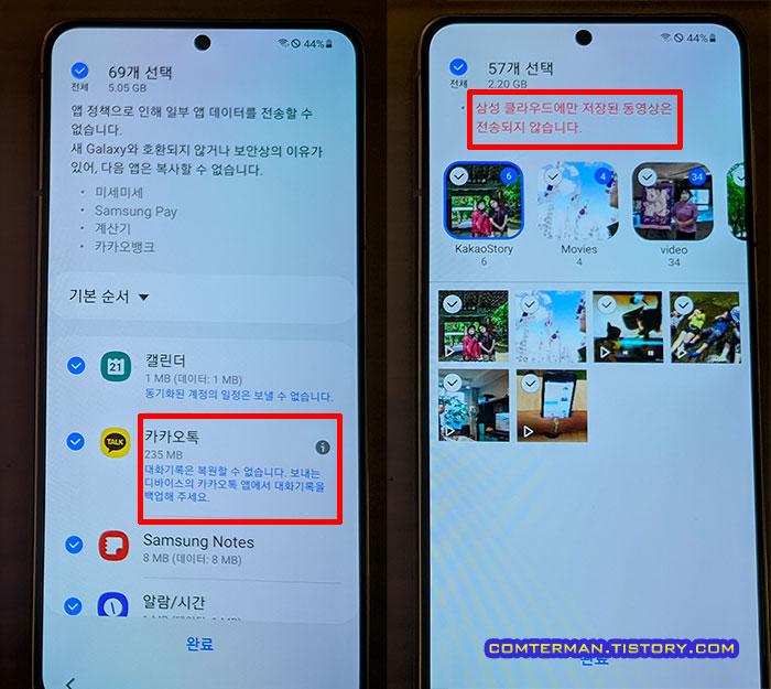 삼성 스마트 스위치 전송 불가 항목