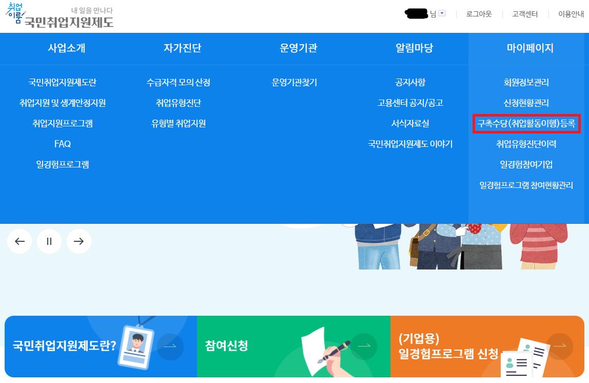 국민취업지원제도1유형구촉수당신청