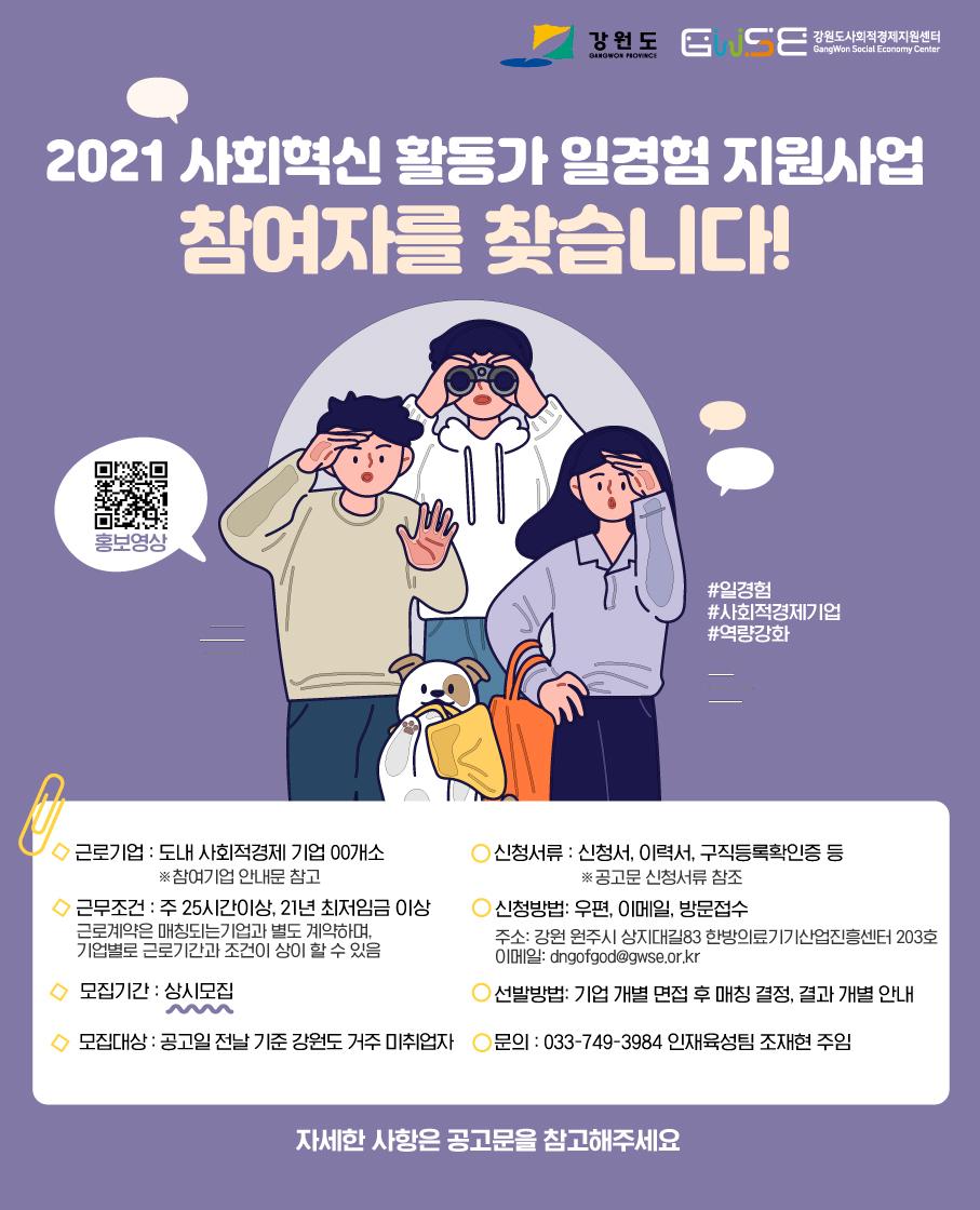 [안내] 강원도사회적경제지원센터 | 「2021 사회혁신 활동가 일 경험 지원(강원JOBs)」참여자 상시모집