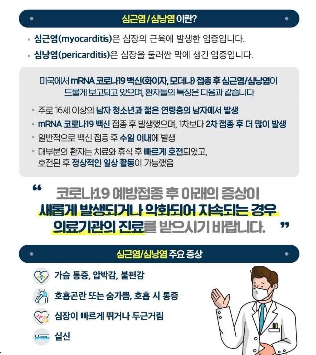 코로나 백신접종예약