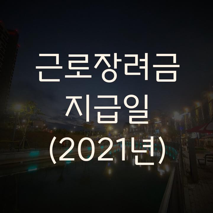 근로장려금-지급일-2021년