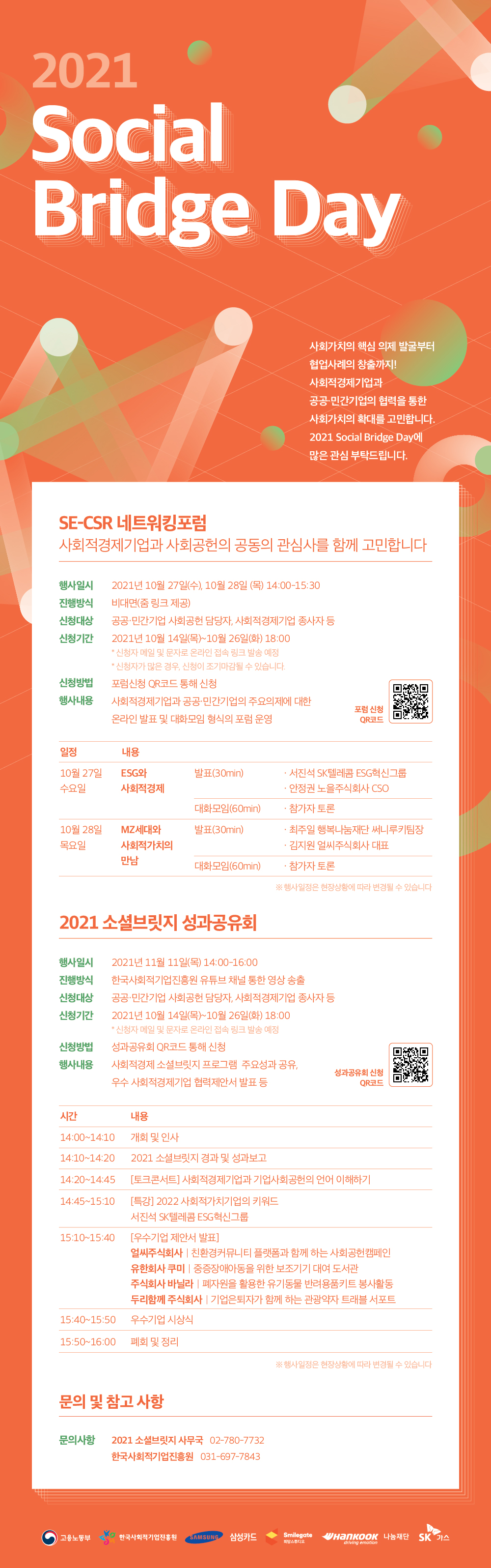 [안내] 한국사회적기업진흥원 | 2021년 사회적경제 소셜브릿지 데이 안내 (신청마감~10/26(화))