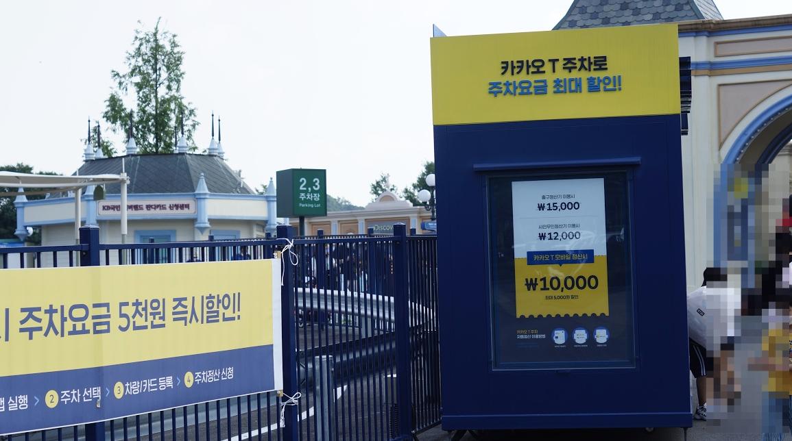 에버랜드 정문 유료주차장 5000원 할인받기