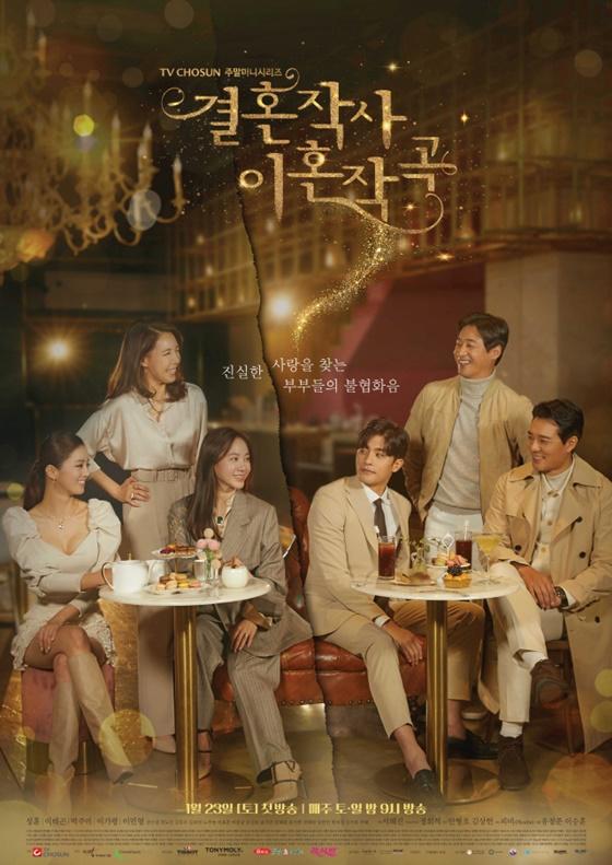 결혼작사 이혼작곡 시즌 2 재방송 무료 다시보기 등장인물 줄거리 몇부작 시청률