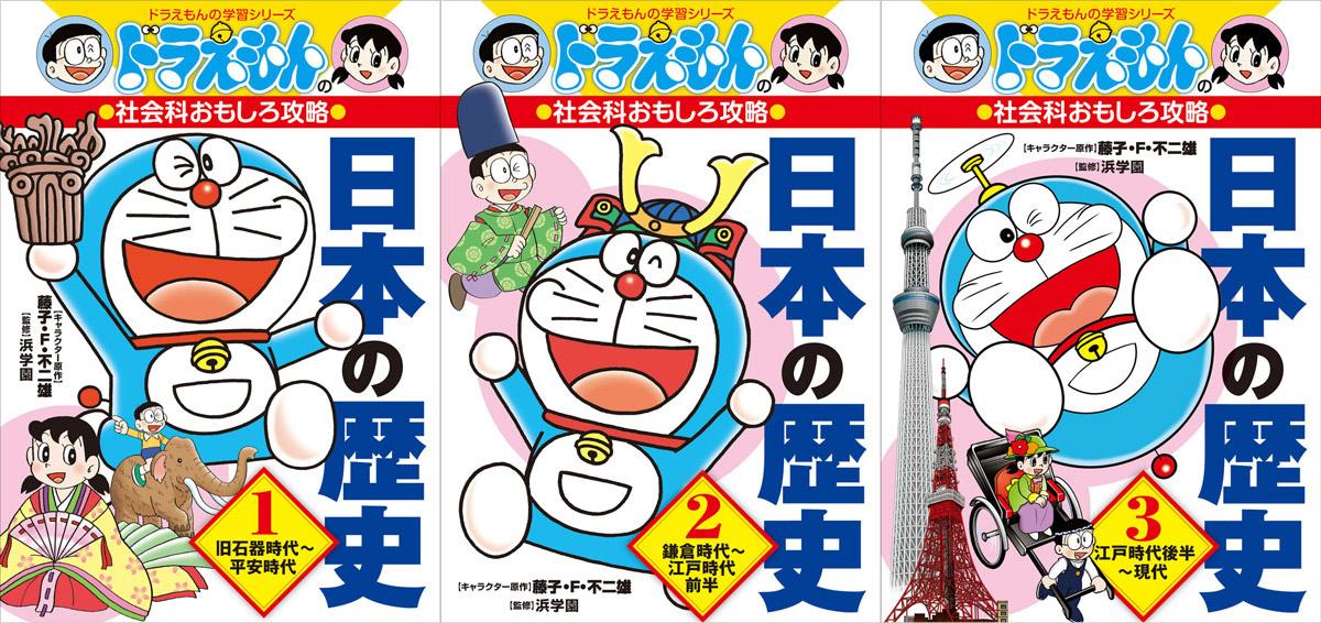 도라에몽 일본사 표지