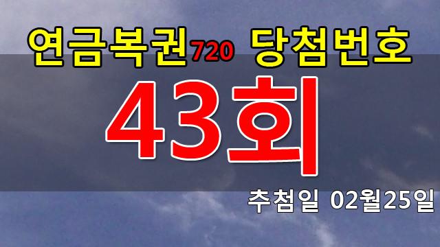 연금복권43회당첨번호 안내