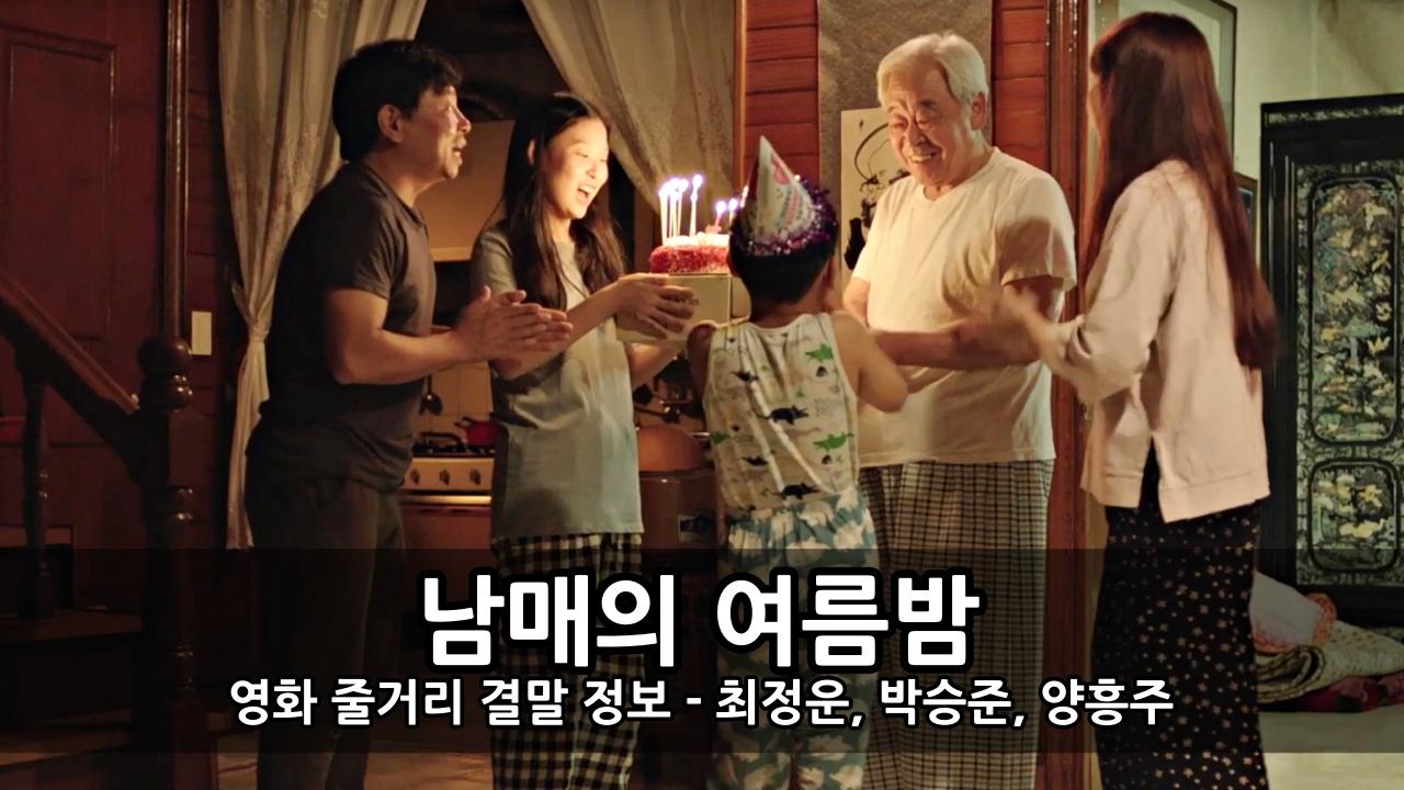 영화 남매의 여름밤 줄거리 결말 정보 - 최정운, 박승준, 양흥주
